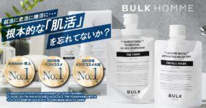bulk homm _link_bannar2