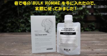 巷で噂の「BULK HOMME」を手に入れたので、実際に使ってみました!